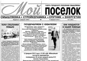 """№ 4 газеты """"Мой поселок"""""""