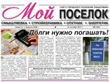 """№36 газеты """"Мой поселок"""""""