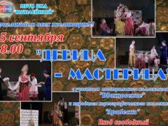 Концерт «Девица-Мастерица»