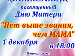 Праздничный концерт в ДК «Юбилейный»