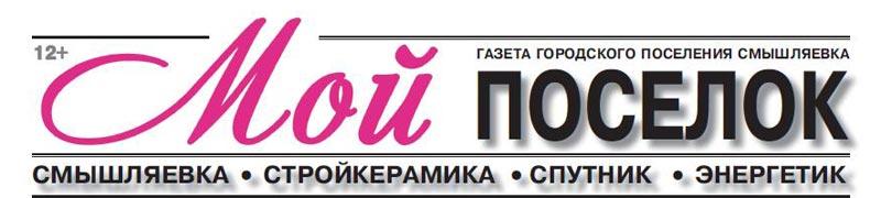 газета Смышляевка
