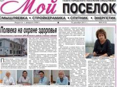"""№49 газеты """"Мой поселок"""""""