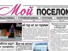 """№50 газеты """"Мой поселок"""""""