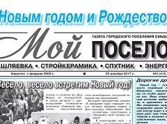 №51 газеты «Мой поселок»