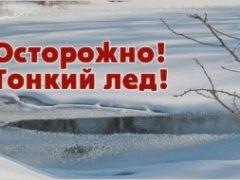 Памятка по безопасному поведению на водных объектах в зимний период