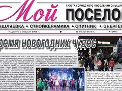 №1 Газеты «Мой поселок» — Время Новогодних чудес