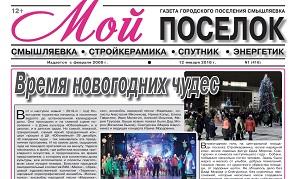 """№1 Газеты """"Мой поселок"""" - Время Новогодних чудес"""