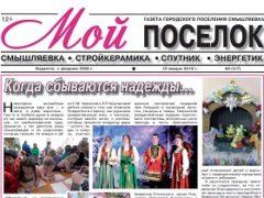 """№2 газеты """"Мой поселок"""" - Когда сбываются надежды"""