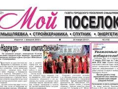 """№3 газеты """"Мой поселок"""" - """"Надежда - наш компас земной"""""""