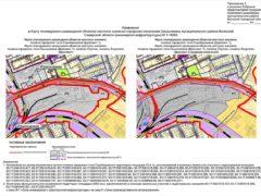 Проект изменения Генерального плана