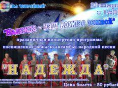 Концерт 20 января, посвященный юбилею коллектива «Надежда»