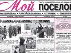 """№5 газеты """"Мой поселок"""" - В память о великом сражении"""
