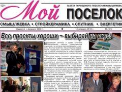 """№6 газеты """"Мой поселок"""" - Формирование комфортной среды"""