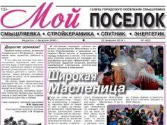 """№7 газеты """"Мой поселок"""" - Широкая Масленица"""