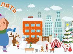 План мероприятий фестиваля городской среды «Выходи гулять!»