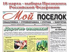 №10 Газеты «Мой поселок» — Выборы президента России