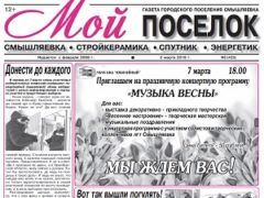 """№8 Газеты """"Мой поселок"""" - Музыка весны"""