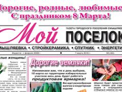 """№9 Газеты """"Мой поселок"""" - С праздником 8 Марта"""