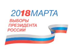 Выборы президента России — 18 марта 2018 года