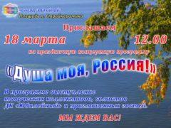 Концерт в день выборов президента РФ в ДК Юбилейном