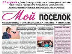 """№15 Газеты """"Мой поселок"""" - День благоустройства"""