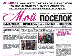 """№16 Газеты """"Мой поселок"""" - День весны и труда"""