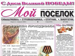 """№17 Газеты """"Мой поселок"""" - С Днем Великой Победы"""