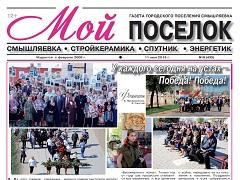 """№18 Газеты """"Мой поселок"""" - У каждого сегодня на устах - Победа!"""