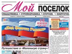 """№22 Газеты """"Мой поселок"""" - День России"""