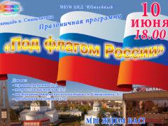 Праздничная программа ко Дню России