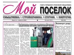 №28 Газеты «Мой поселок» — Энергия активных людей