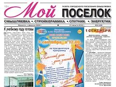 """№34 Газеты """"Мой поселок""""- День знаний"""