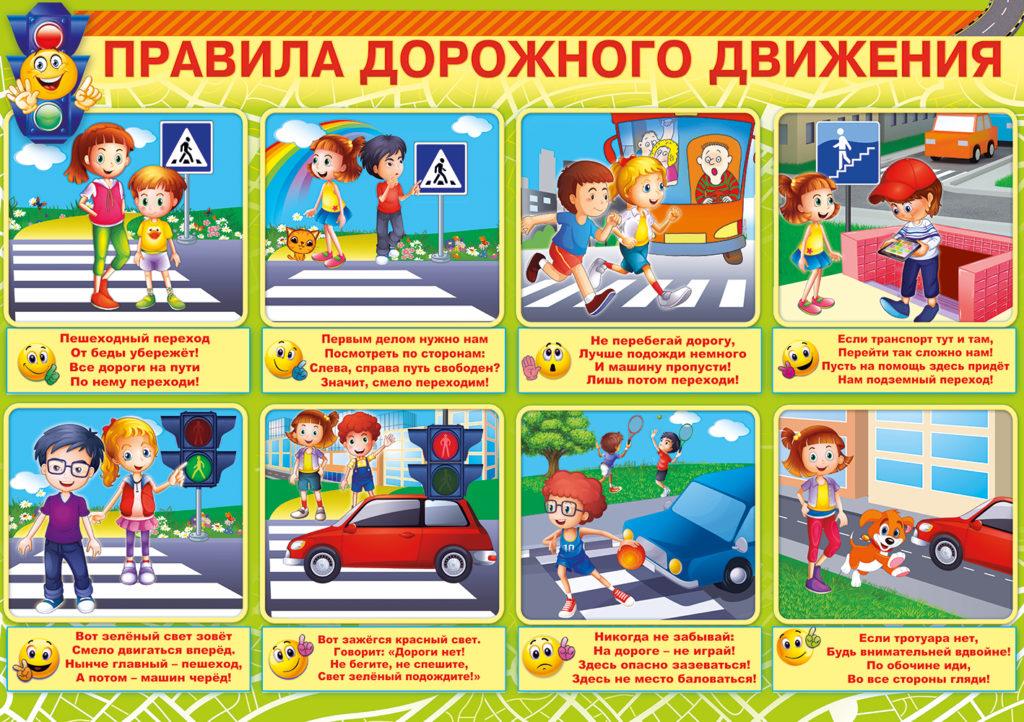 решебник по правилам дорожного движения