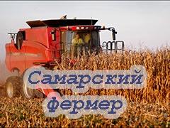 Самарский фермер