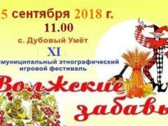 """""""Волжские забавы"""" в Дубовом Умете"""