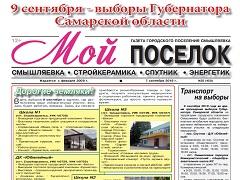 """№35 Газеты """"Мой поселок"""" - Выборы губернатора"""
