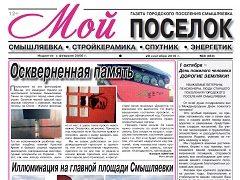 """№38 Газеты """"Мой поселок"""" - Оскверненная память"""