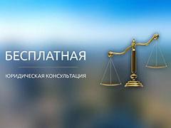 Получение бесплатной юридической помощи