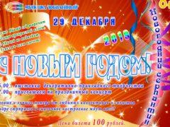 Новогодний концерт в «Юбилейном!