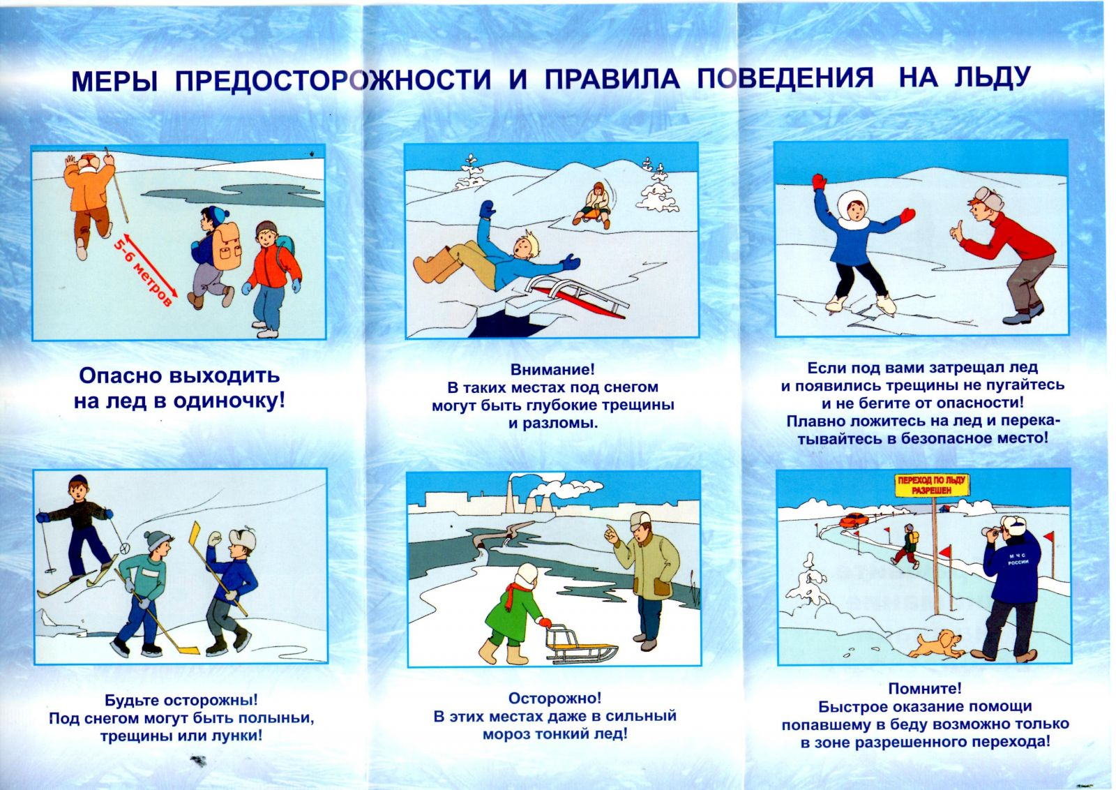 Меры безопасности на льду в зимний период - Администрация городского поселения Смышляевка