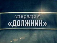 """Профилактическая операция """"Должник"""""""