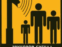 Действия по сигналу «Внимание всем!»