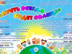 Праздничная программа ко Дню защиты детей