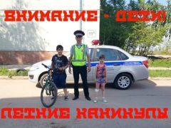 Внимание – дети! Летние каникулы