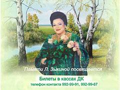 Концерт «Голос России»