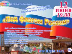 """День России - празднование в ДК """"Юбилейный"""""""