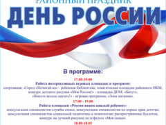 День России — праздничный концерт 11 и 12 июня