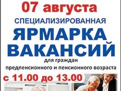 Ярмарка вакансий для граждан предпенсионного и пенсионного возраста