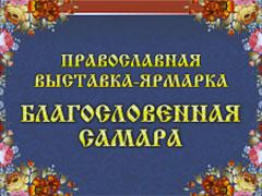 Православная выставка «Благословенная Самара» приглашает в гости
