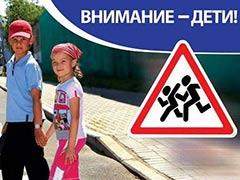 Рост ДТП с участием детей-пешеходов в жилых зонах